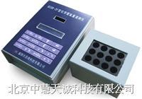 经济型COD速测仪/光学法 型号:ZH/QCOD-2F ZH/QCOD-2F