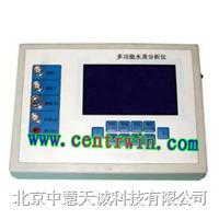 多功能水质分析仪/多参数水质分析仪 型号:BXYHT-IV BXYHT-IV