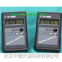 BLM-FJ2000型个人剂量仪/射线检测仪/个人剂量报警仪/放射性检测仪 BLM-FJ2000
