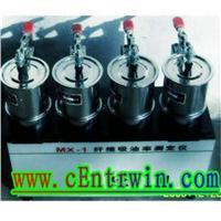 MX-I型纖維吸油率測定儀 型號:MX-I MX-I