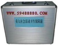 JLZSP-2  卫生保障现场快速检测箱/食品卫生现场快速检测箱  型号:JLZSP-2  JLZSP-2