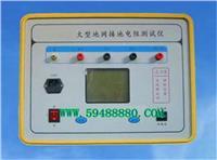 XQU1/MDJ-31    大型地网接地电阻测试仪  型号:XQU1/MDJ-31 XQU1/MDJ-31