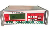 JUD/HYD-ZS    接触式水分快速测定仪/在线水分测控仪  型号:JUD/HYD-ZS JUD/HYD-ZS