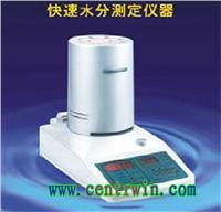 GYDSFY-60   红外线快速水分测定仪  型号:GYDSFY-60 GYDSFY-60