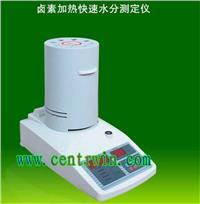 GYDSFY-60B   卤素快速水分测定仪 型号:GYDSFY-60B GYDSFY-60B