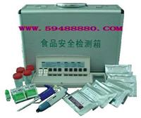 CUU1/XY-71   食品安全检测箱  型号:CUU1/XY-71  CUU1/XY-71