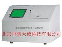 WXKSD-3   绝缘油体积电阻率自动测定仪  型号:WXKSD-3
