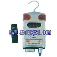 TSY/GT1000-2000B   矿用一氧化碳传感器  型号:TSY/GT1000-2000B TSY/GT1000-2000B