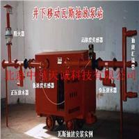 DE/EWY-20   移动式瓦斯抽放泵站  型号:DE/EWY-20