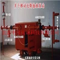 DE/EWY-10   移动式瓦斯抽放泵站  型号:DE/EWY-10 DE/EWY-10