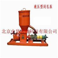 DE/8FK-12/2.4   液压型煤矿用封孔泵  型号:DE/8FK-12/2.4 DE/8FK-12/2.4