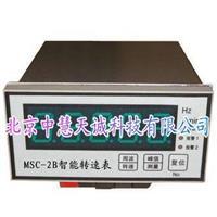 智能转速表 型号:MSC-2B MSC-2B