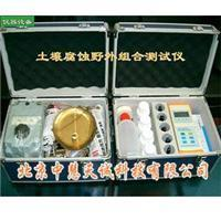 土壤腐蝕野外組合測試儀 型號:NCMY-2  NCMY-2