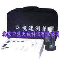 环境速测箱 型号:YS8244 YS8244
