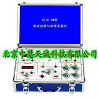 电表改装与校准实验仪 型号:UKJB-2M