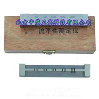 流平试验器/流平性测定仪 型号:TYL-QAG3 TYL-QAG3
