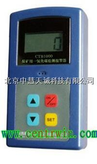 XSM/CTH1000甲烷氧气两参数报警器 XSM/CTH1000