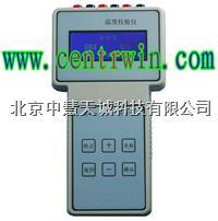 BKSR-6002S手持式温度校验仪  BKSR-6002S