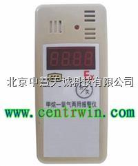 BMZJB-12甲烷-氧气两用报警仪/可燃气体报警仪(CH4 O2) BMZJB-12