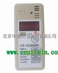 BMCTB-1000矿用一氧化碳报警仪/可燃气体报警仪 CO BMCTB-1000