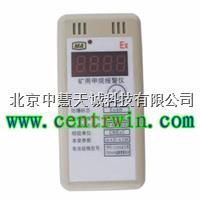 BMZCJB-4B矿用甲烷报警仪/可燃气体报警仪 CH4   BMZCJB-4B