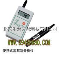 FDR-2180经济型溶解氧分析仪/便携式溶解氧测定仪/便携式DO测定仪/便携式DO分析仪