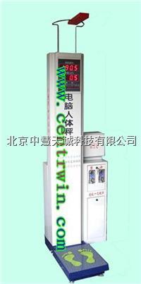 GYKRTC-2投币式身高体重机/投币身高体重测量仪/体重秤(投币 语音 打印)