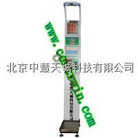 ZH8013超声波身高体重测量仪/体重秤(语音 打印 投币 血压)特价  ZH8013
