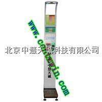 ZH8012超声波身高体重秤/投币式身高体重测量仪/体检机(投币 打印 语音)特价
