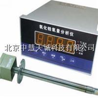 YHG-101C微量氧分析仪_氧化锆氧量分析仪_直插式微机化氧量自动分析器 YHG-101C