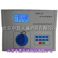 XBBG-U7型电子标签测试仪 XBBG-U7型