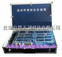 XBTX-1型通信原理实验箱  XBTX-1型