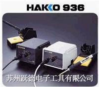 日本HAKKO白光牌 白光936-106电焊台 936-106