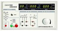 CS2675FX医用泄漏电流测试仪 CS2675FX