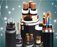 高壓電力電纜動力電纜高壓電纜安徽電纜 ZR-YJLV-8.7/10-3*240mm2