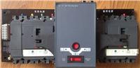 双电源自动转换开关 双电源