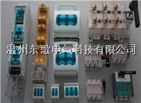 條形熔斷器式隔離開關 DNH5-160,DNH5-250,DNH5-400,DNH5-630