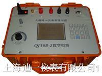 QJ36B-2型数字直流电桥 QJ36B-2