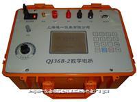 数字式直流电桥 QJ36B-2