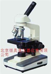 单目生物显微镜/生物显微镜 恒奥德