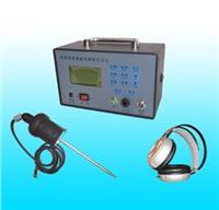 高精度管道漏水检测仪 管道漏水检测仪 管道漏水测试仪