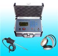 管道漏水检测仪/漏水检测仪/管道漏水测试仪/漏水测漏仪/管道漏水探测定位仪