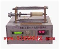 炭素(石墨) 电阻率测定仪 石墨电阻率测定仪