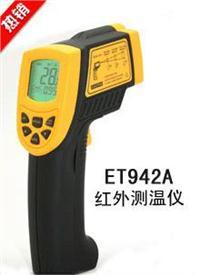 ET942A红外测温仪 ET942A