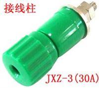 JXZ接线柱(接线端子) JXZ系列