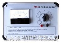 FZY-3型矿用杂散电流测试仪 FZY-3