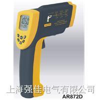 AR872D红外测温仪 AR872D