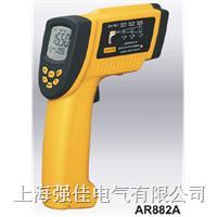AR882A在线手持两用式红外测温仪 AR882A