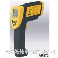 AR872红外测温仪 AR872