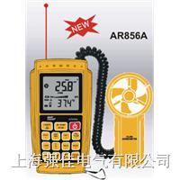 AR856A红外测温风速风温风量计 AR856A